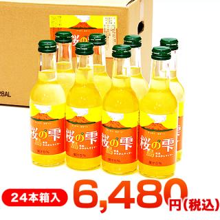 桜島小みかんサイダー 桜の雫24本 大箱入