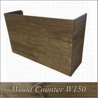 木製レジ台・カウンター_幅150cm×奥行47cm×高さ93cm_オールナット_C007WN
