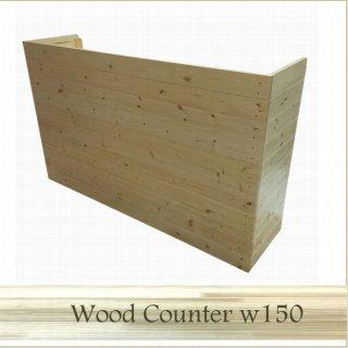 木製レジ台・カウンター_幅150cm×奥行40cm×高さ93cm_クリアニス_C013CL
