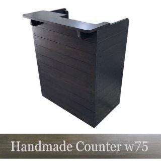 木製レジカウンター・受付カウンター_スリム_幅75cm×奥行54cm×高さ92cm_ブラックブラウン_C030BB
