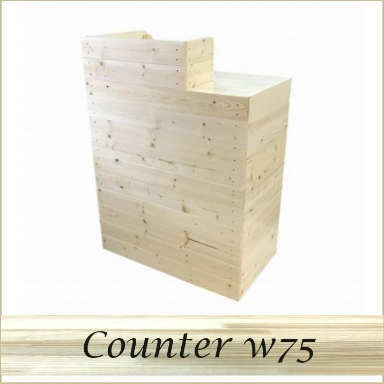 木製レジ台・カウンター_スリム_幅75cm×奥行45cm×高さ108cm_無塗装_UN838N