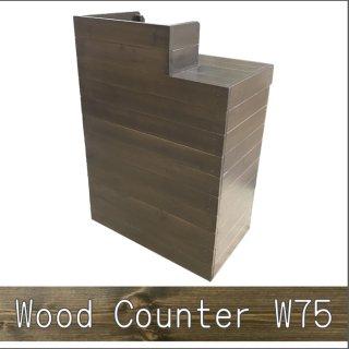 木製レジ台・カウンター_スリム_幅75cm×奥行45cm×高さ108cm_オールナット+ニス_UN838WN