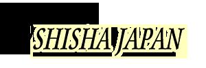 シーシャ販売,水タバコ販売のシーシャ・ジャパン シーシャ,水タバコが高品質で格安!通販で購入ならシーシャジャパンへ