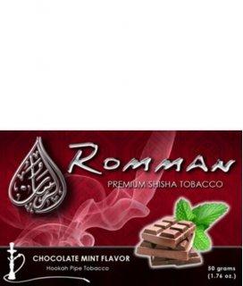 Romman チョコレートミント 50g