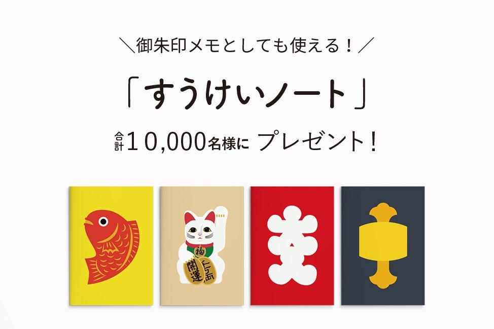 すうけいノート神社崇敬会