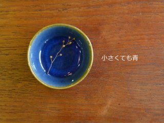 SOHOLM / small plate<br>スーホルム/豆皿