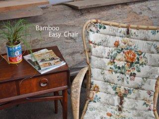 ダニッシュモダンなインテリアに<br>バンブー イージーチェア Bamboo Easy Chair