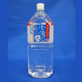 七滝の水 2L(8本入り)