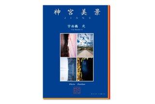 神宮美景 宇治橋 弐(4枚セット)