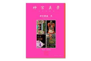 神宮美景 舞楽 弐(4枚セット)