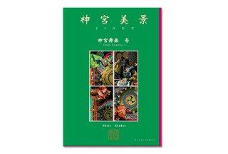神宮美景 舞楽 壱(4枚セット)