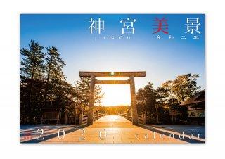 2020年伊勢神宮カレンダー 神宮美景
