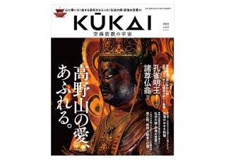 KUKAI 空海密教の宇宙 vol.2