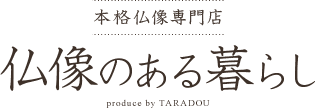 仏像販売・通販なら大阪の仏像専門店 多羅堂