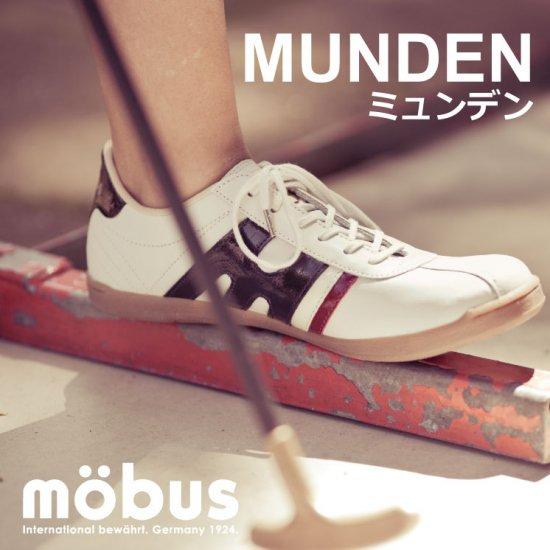 MUNDEN (ミュンデン)★新価格★