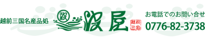 福井県特産品 波屋