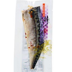 鯖の漁師漬け