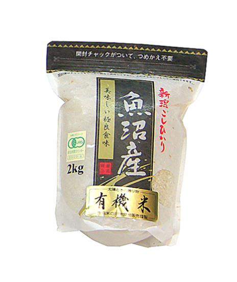 魚沼三昧「有機栽培米」2kg