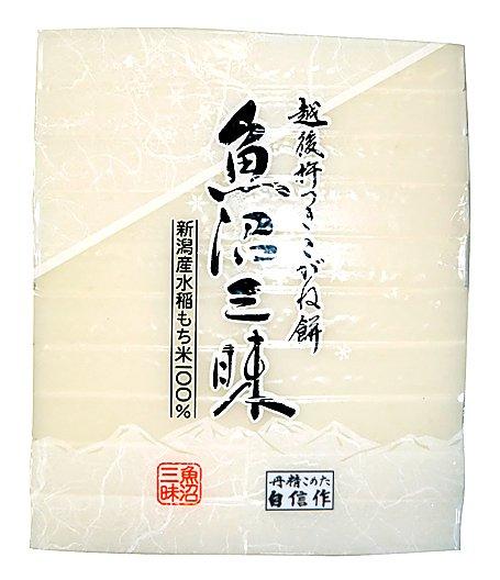 越後杵つきこがね餅「白餅」1kg(20切)