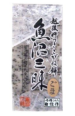 越後杵つきこがね餅「ごま餅」450g(9切)