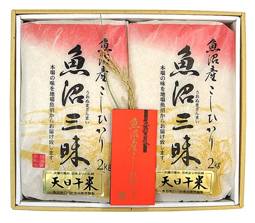 魚沼三昧(コシヒカリ)天日干米2kg×2