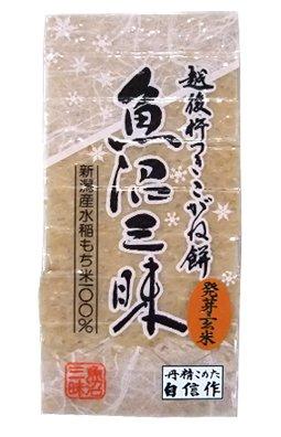 越後杵つきこがね餅「発芽玄米餅」450g(9切)