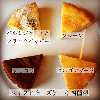 ベイクドチーズケーキ4種類カットのセット