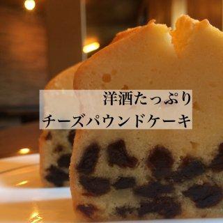 チーズパウンドケーキ・洋酒
