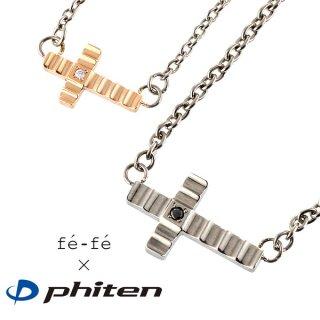 ファイテン Phiten チタン ペンダント ネックレス チタンペンダント ネックレス ペア メンズ レディース