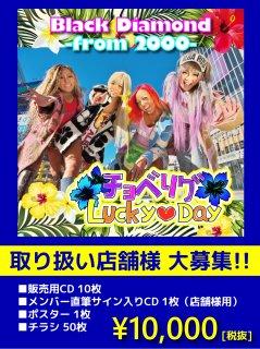 【取り扱い店舗様向け】1stミニアルバム「チョベリグ Lucky♡Day」販売用CD10枚セット+サイン入りCD1枚サービス!