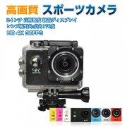 アクションカメラ  防水 スポーツカメラ  高画質4K 広角 30メートル防水 wifi 接続対応 V60-T60712
