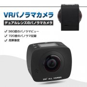 720度カメラ  VRカメラ 360度カメラ デュアルレンズ フルパノラマ 全方位撮影  3D 立体映像 フォーマット対応 1080P (Full-HD) ビデオカメラ  NH720-T60713