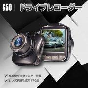 ドライブレコーダー 駐車監視 WDR 動体検知 G-センサー バッテリー内蔵 パーキングモード コンパクトドラレコ フルHD G50-T60714