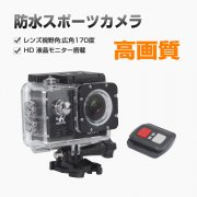 アクションカメラ 4K 高画質 防水ハウジング & リモコン付き 30M防水 スポーツカメラ SJ8000-T60715