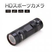 スポーツカメラ 防水 アクションカメラ 1080P フルHD 超小型カメラ ミニスポーツDV 屋外用カメラ F9-T60719
