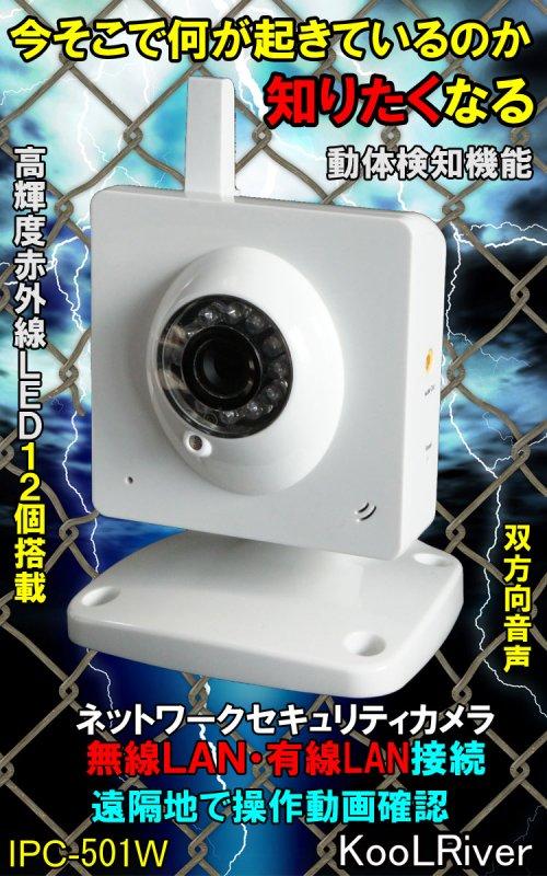 監視カメラ 無線 ワイヤレス防犯カメラセット 録画 ネットワーク IPカメラ セキュリティカメラ モーション検知 マイク内蔵 動体検知搭載 アラーム 赤外線 暗視 iPhone スマホ から遠隔…