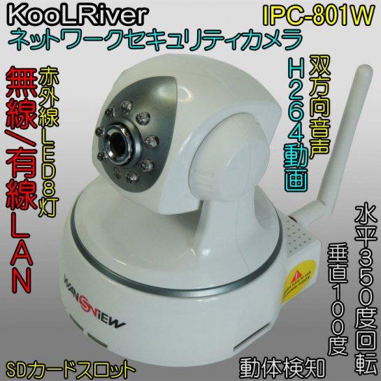 監視カメラ ネットワーク防犯カメラ スピーカー内蔵 動体検知 搭載 モーション検知 アラーム 赤外線のセキュリティカメラ スマホで監視 マイク内蔵 ワイヤレス ベビーモニター 録画…