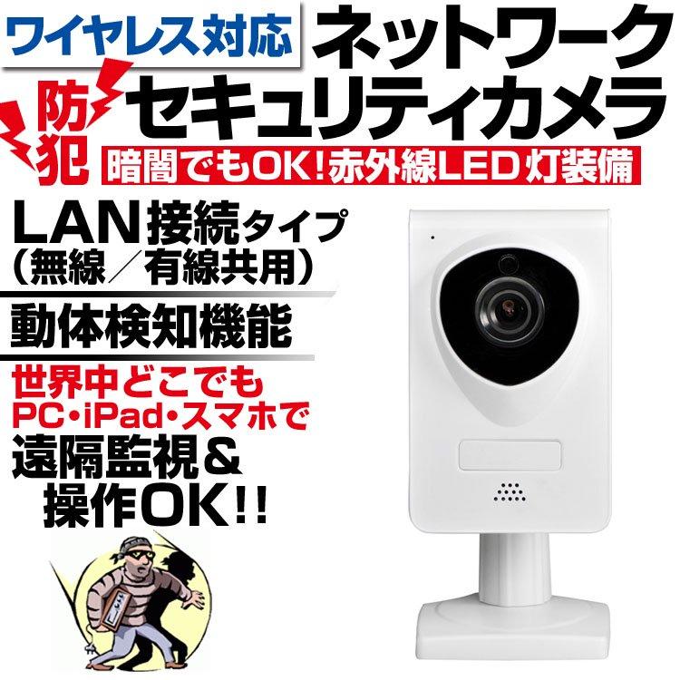 監視カメラ 防犯カメラ セキュリティカメラ ワイヤレス ネットワーク IPカメラ 小型 自動録画 動体検知 アラーム 赤外線 暗視 iPhone スマホから遠隔操作 ipc-6…