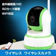 防犯カメラ ワイヤレス SDカード録画 スマホ対応  監視カメラ マイク/スピーカー IPカメラ 赤外線暗視/HD 1280 x 720/高画質 WIFI対応 IPC-013C-L60225