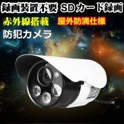 防犯カメラ SDカード録画 屋外 セット 防滴 防水タイプ 小型タイプ 暗視タイプ 録画も可 監視カメラ セキュリティカメラ モーション検知 動体検知付 常時録画 高画質TF12