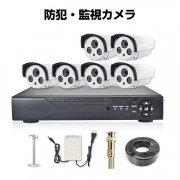 防犯カメラ /セキュリティカメラ/監視カメラ  カメラ6個セット 防犯  暗視 2TBHDD搭載 夜間の防犯対策 暗闇ipc-b6-l51028