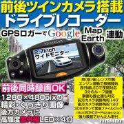ドライブレコーダー 2カメラ 前後広角レンズ エンジン連動常時録画 GPS軌跡 衝撃検知 HBM01 送料無料