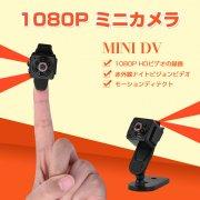 アクションカメラ 赤外線 ナイトビジョン 超小型カメラ 夜間撮影 暗視 動体検知 ドライブレコーダー 1080P フルHD画質 スポーツ SQ9-T60808