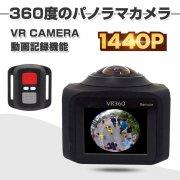 360度カメラ VRカメラ パノラマカメラ フルHD(1080P) リモコン付き VRゴーグルカメラ 1.5インチTFT VR360-T60809