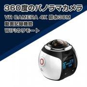 アクションカメラ 360度 VRカメラ 防水 4K 小型 パノラマ 360度カメラ 30M 防水ハウジング付き 360H-T60809