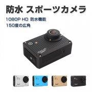 アクションカメラ  小型カメラ ミニカメラ スポーツカメラ フルHD  防水カメラ ウエラブルカメラ キューブ型 S30-T60810