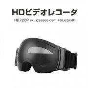 アクションカメラ メガネ型 ウエラブルカメラ スポーツ用 スキーゴーグル  スポーツカメラ HD/720P  AVP015JA-T60816