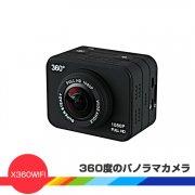 アクションカメラ 360度 VRカメラ フルHD  パノラマカメラ キューブ型 WDR 防水 小型カメラ ハウジング付き X360WIFI-T60816