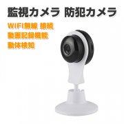 監視カメラ TFカード録画 セット カメラ セキュリティカメラ 防犯カメラ LED照射 赤外線 暗視 記録 常時録画 高画質 E6-T60816