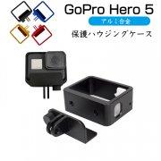 GoPro hero 5 アルミ ハウジング ケース 耐衝撃 頑丈なアルミケース レンズカバー付き ゴープロヒーロー5 マウント固定アダプター付き HERO5-MB01C